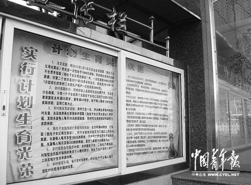 流动人员办独生子女证遭遇政策冲突