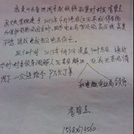 山西洪洞县赵城高压线触电致死人命隐瞒不报不追责