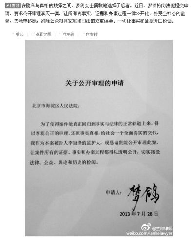 梦鸽申请公开审理李天一涉嫌轮奸案 法院:将依法审理