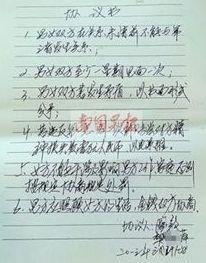 """广西贵港一局长与已婚女签""""包养协议""""曝光"""