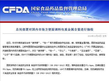 食药监局:国内市场7品牌方便面调料重金属含量抽检合格