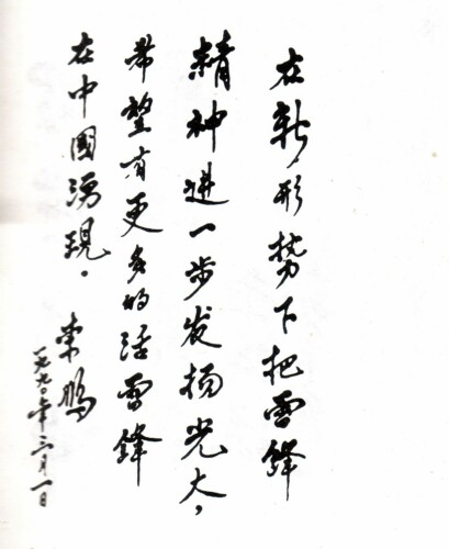 """李鹏1990年3月1日题词:""""在新形势下把雷锋精神进一步发扬光大,希望有更多的活雷锋在中国涌现。"""""""