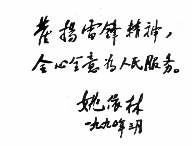 """姚依林1990年3月题词:""""发扬雷锋精神,全心全意为人民服务。"""""""
