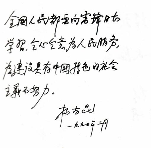 """杨尚昆1990年2月题词:""""全国人民都要向雷锋同志学习,全心全意为人民服务,为建设具有中国特色的社会主义而努力。"""""""