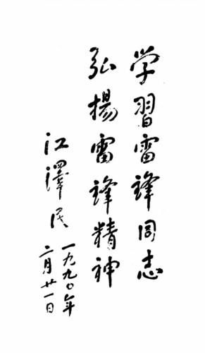 """江泽民1990年2月21日题词:""""学习雷锋同志,弘扬雷锋精神。"""""""