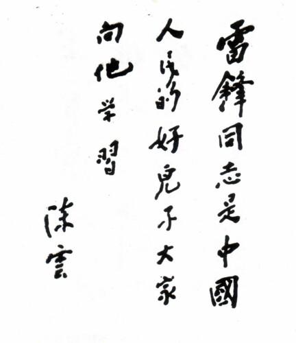 """陈云1963年7月24日题词:""""雷锋同志是中国人民的好儿子,大家向他学习。"""""""