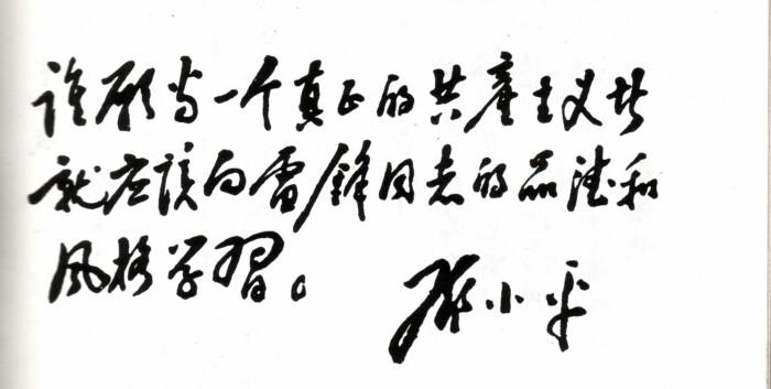 """邓小平1963年3月题词:""""谁愿当一个真正的共产主义者就应该向雷锋同志的品德和风格学习。"""""""