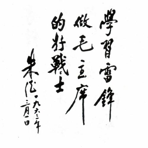 """朱德1963年3月题词:""""学习雷锋做毛主席的好战士。"""""""