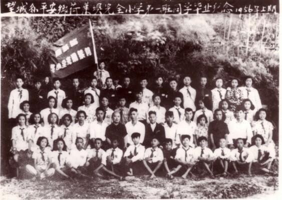 1956年7月,荷叶坝小学第一班毕业合影,前排右五为雷锋。