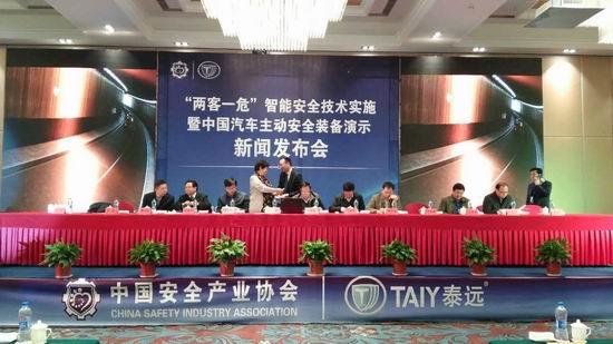 汽车主动安全装备演示会在浙江宁波举行