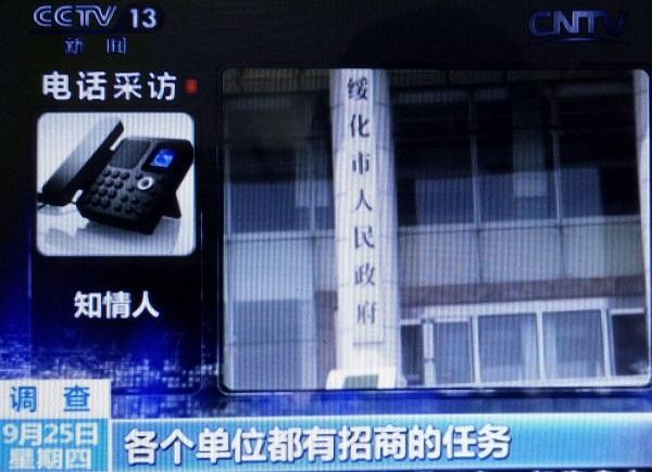 绥化市:政府虚假招商惹下民怨谁之过?