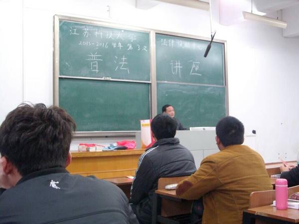 江苏科技大学举办普法公益讲座