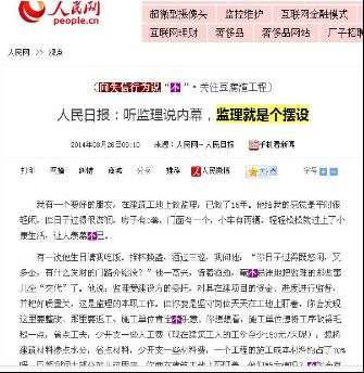 网曝北京园磊建筑监理公司:多次违规操作有政协某副主席撑腰?