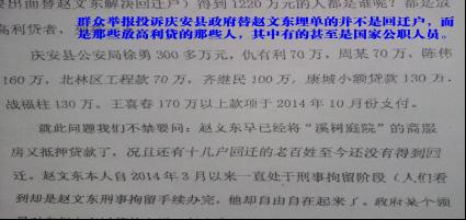 黑龙江庆安县:政府为他人埋单背后藏玄机?