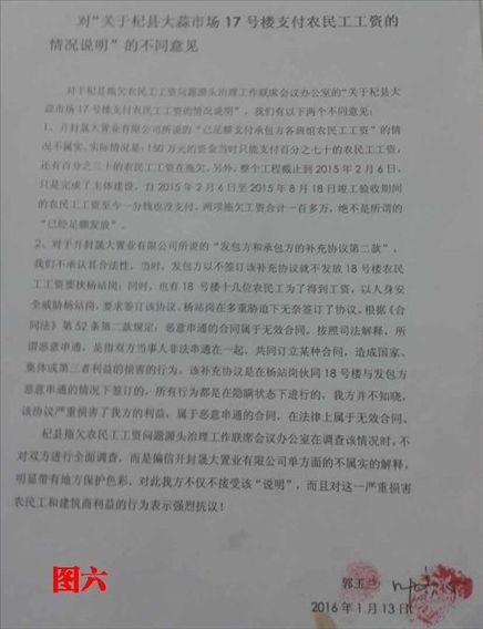 """河南杞县晟大农贸:""""补充协议""""成为拖欠民工款的挡箭牌?"""