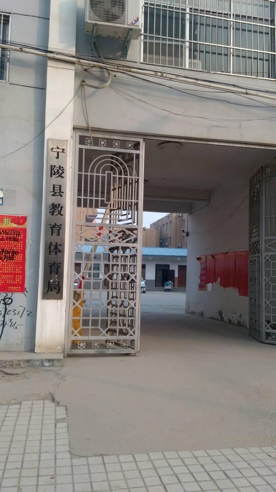 河南宁陵县教育局:保险去哪了,我也不清楚!