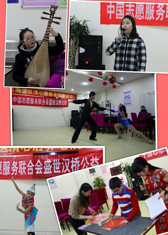 北京盛世汉桥公益社团到清心居养老院开展慰问