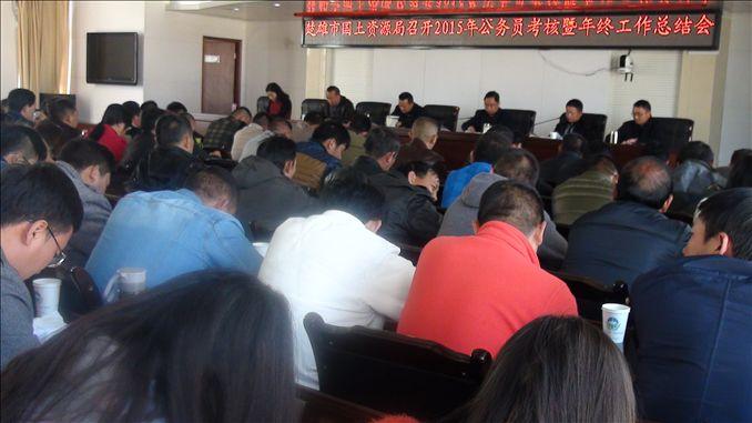 云南楚雄市国土局2015年公务员考核暨年终工作总结会召开