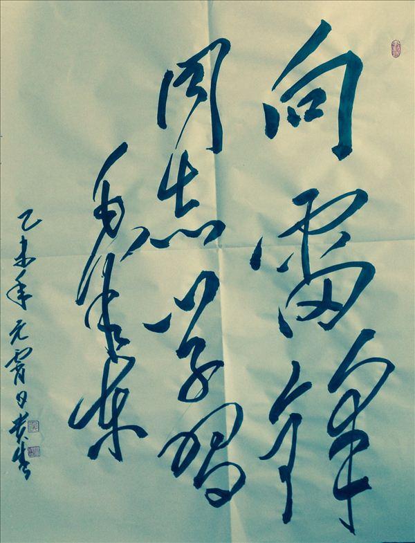 """毛泽东1963年3月题词:""""向雷锋同志学习。"""""""
