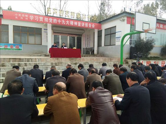 河南省方城县:乡镇宣讲党的十九大精神走进贫困村