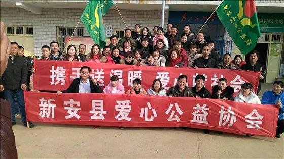 河南新安县爱心公益走进贫困山村送温暖