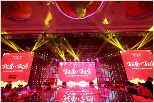 赛菲尔珠宝2017年度品牌盛典在深圳盛大召开 开启新黄金十年