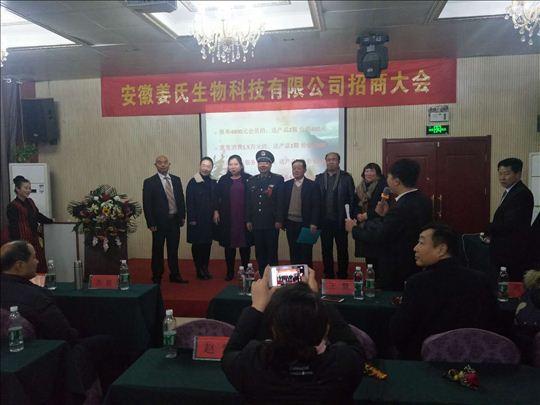 安微姜氏生物科技有限公司招商大会在商丘举行