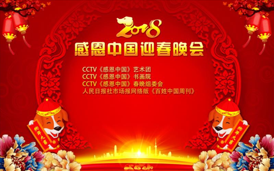 本刊联办CCTV《感恩中国》迎春晚会已进入倒计时