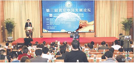 第三届食安中国发展论坛 行业新闻 颁奖在北京举行