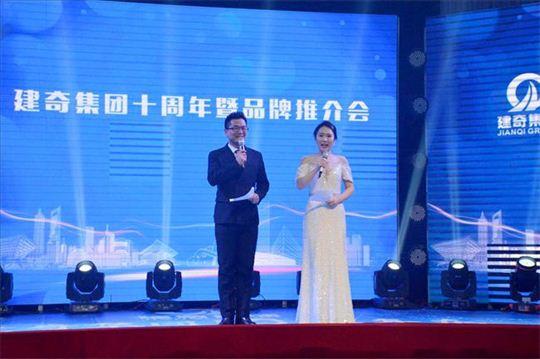 河南(潢川)建奇集团举行十周年暨品牌推介会