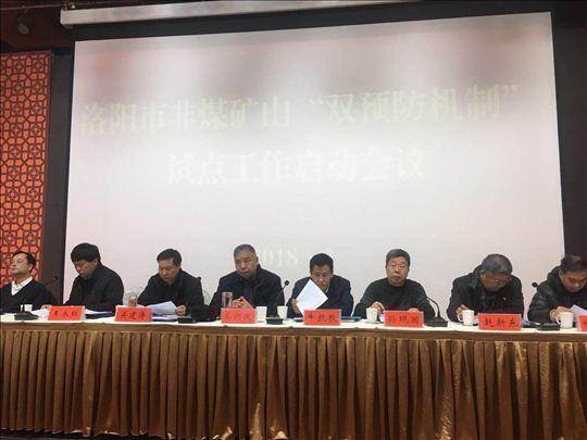 """河南洛阳启动非煤矿山""""双重预防机制""""试点建设"""