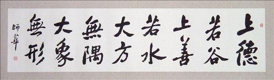 江西南昌大学教授文师华书法艺术简介