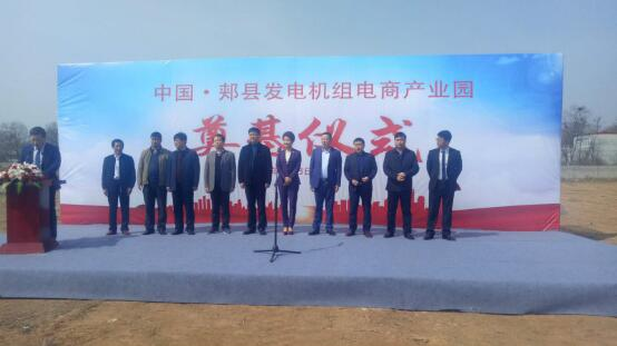 河南省郏县举行发电机组电商产业园奠基仪式