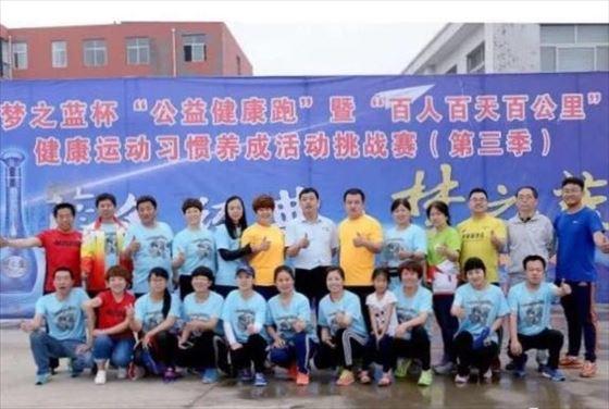 """为爱奔跑――河北献县跑团""""母亲节""""开启百人百天运动挑战赛"""