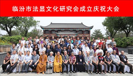 山西省临汾市法显文化研究会成立庆祝大会圆满举办
