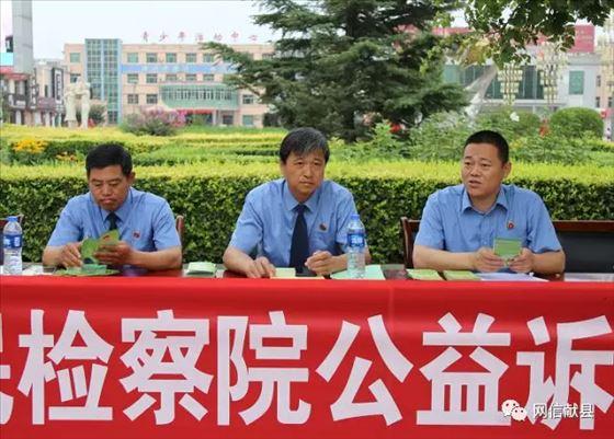 河北省献县人民检察院开展公益诉讼主题宣传活动