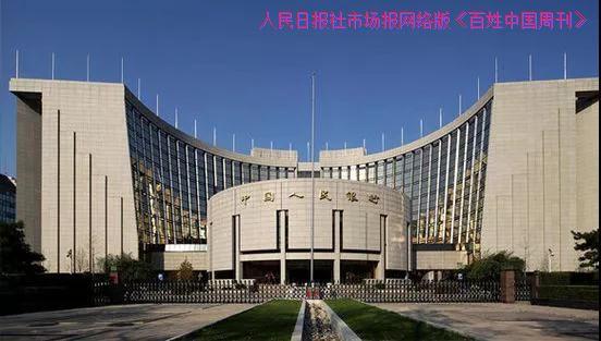 人民银行发布《关于进一步明确规范金融机构资产管理业务指导意见有关事项的通知》(附通知说明)