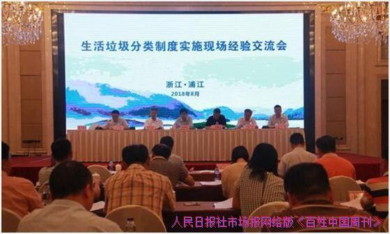 全国生活垃圾分类制度实施现场交流会在浙江浦江召开