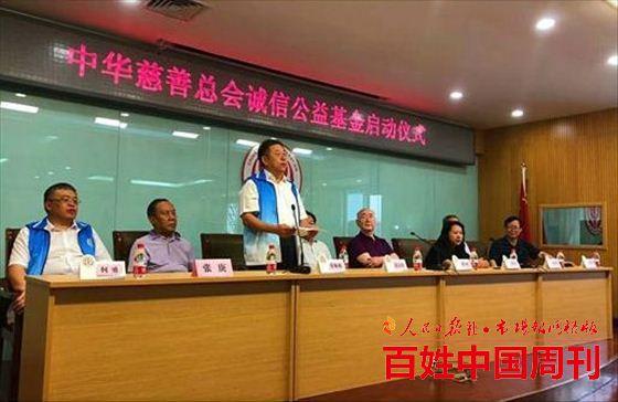 中华慈善总会诚信公益基金成立仪式在京启动