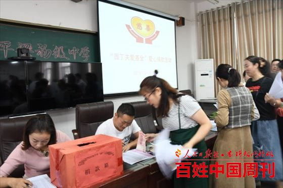 汉阴平梁初中开展慈善教育系列活动
