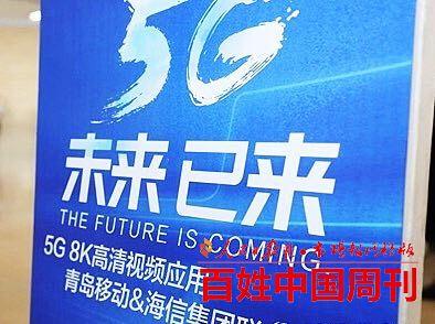 青岛移动联合海信集团5G-8K高清视频应用首发