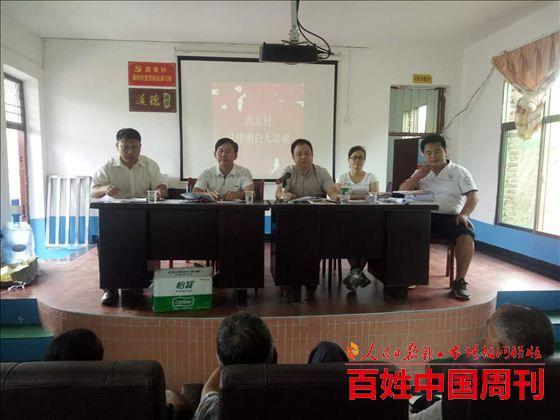 湖南衡南县泉湖镇源泉村新时代党员群众讲习所开讲