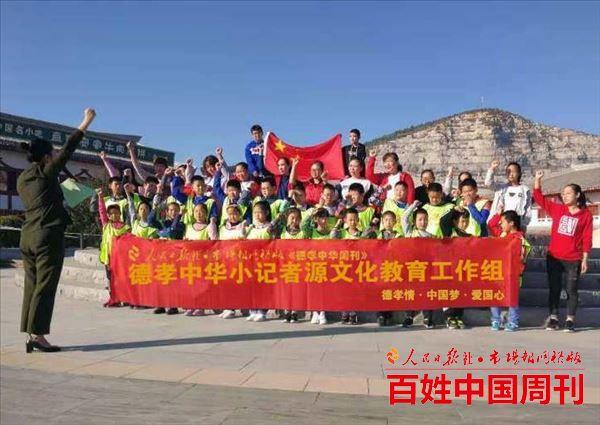 凯发注册中华小记者源文化工作组开展爱国感恩教育活动
