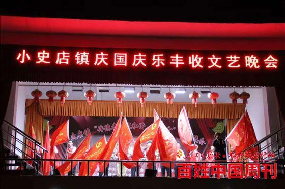 方城县小史店镇举办庆国庆乐丰收文艺晚会