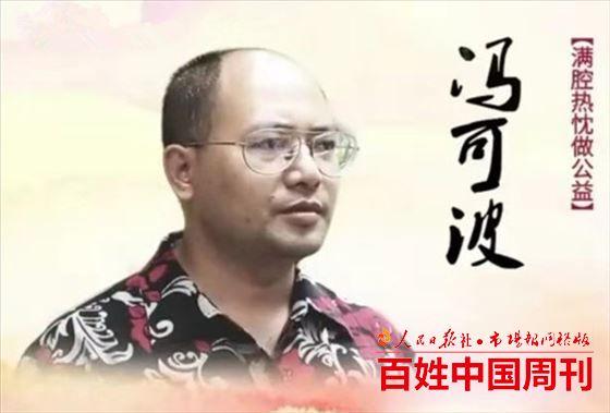 """行善大爱:南宁市道德模范冯可波和他的""""大爱之家"""""""