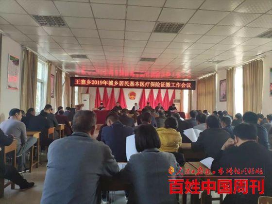 河南汝州王寨乡召开2019年度城乡居民基本医疗保险参保缴费工作动员会