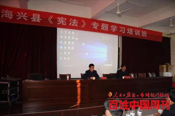 """河北省海兴县以法为""""源""""加强党员干部思想教育"""