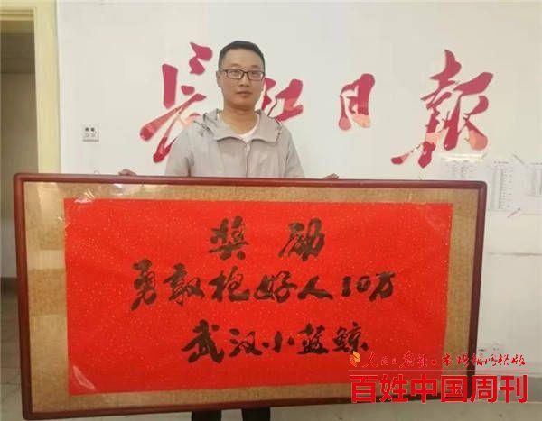 """武汉公交车上""""勇敢抱""""青年获一企业家奖励10万元"""