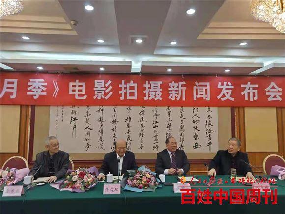 弘扬月季文化 喜迎月季洲际大会:《月季》电影拍摄新闻发布会在河南南阳宾馆举行