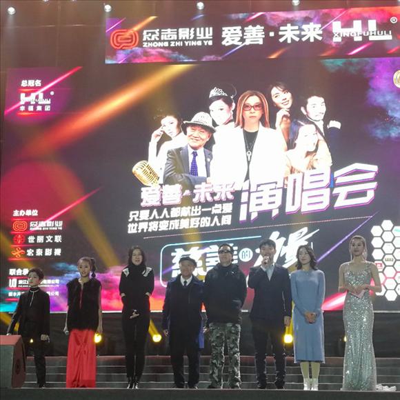 """""""慈善的力量""""公益演唱会在浙江丽水举行"""